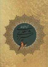 گزیده غزلیات سعدی شیرازی (2زبانه)