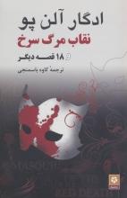 نقاب مرگ سرخ و 18 قصهی دیگر (30 درصد تخفیف ویژه)