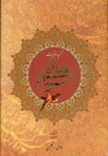 گزیده غزلیات حافظ شیرازی (2زبانه)