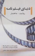 دنیای فیلمنامه (روایت ،ساختار)