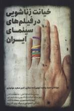 خیانت زناشویی در فیلمهای سینمای ایران