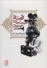 قصهی سینماجات عهد بوق