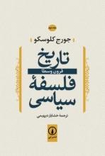 تاریخ فلسفه سیاسی (جلد دوم / قرون وسطا)