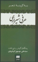 به گزینهی شعر عرفی شیرازی
