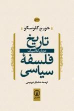 تاریخ فلسفهی سیاسی (جلد اول / دوران کلاسیک)