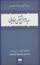 به گزینهی شعر عبدالرحمن مشفقی بخارایی
