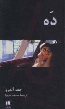 ده (تکنگاری فیلم 5)