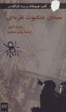 آلفرد هیچکاک و سه کارآگاه در معمای عنکبوت نقرهای
