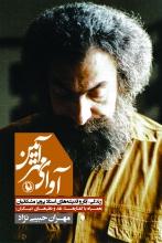آوای مهرآیین (زندگی،اندیشه و آثار پرویز مشکاتیان)