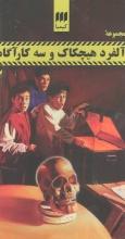 مجموعهی آلفرد هیچکاک و سه کارآگاه (6جلدی)
