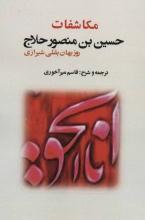 مکاشفات حسینبن منصور حلاج
