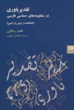 تقدیرباوری در منظومههای حماسی فارسی