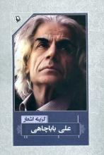 گزینه اشعار علی باباچاهی
