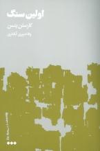 اولین سنگ (2جلدی)