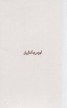 مجموعه آثار لوریس چکناوریان (5 جلدی)