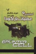 اسپلینترسل 2 (عملیات باراکودا)