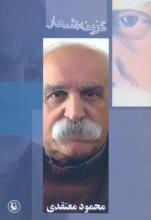 گزینه اشعار محمود معتقدی