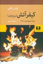 کیفر آتش (برج بابل)