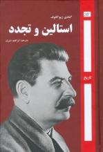 استالین و تجدد