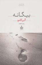 بیگانه (ترجمه:پرویز شهدی)