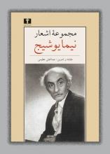 مجموعه اشعار نیما یوشیج(جیبی)