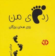 """رد پای من (روی سخن بزرگان """"زرد"""")"""