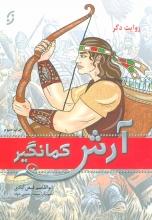 آرش کمانگیر (ابوالقاسم فیضآبادی)
