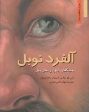 آلفرد نوبل : بنیانگذار جایزهی صلح نوبل