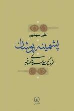 پشمینهپوشان (فرهنگ سلسلههای صوفیه)