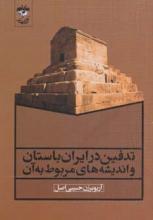 تدفین در ایران باستان و اندیشههای مربوط به آن