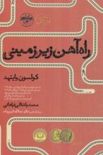 راهآهن زیرزمینی (ترجمه:محمد واشقانیفراهانی)