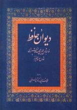 دیوان حافظ (انتشارات زوار)