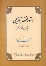 دستور مختصر تاریخی زبان فارسی