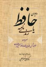 دیوان حافظ یا رندینامه