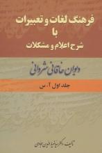 فرهنگ لغات و تعبیرات با شرح اعلام و مشکلات دیوان خاقانی شروانی (2جلدی)