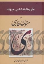 نظریهی نشانهشناسی حروف در متون فارسی
