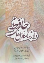 واژهنامهی غزلهای حافظ