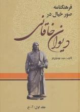فرهنگنامهی صور خیال در دیوان خاقانی (3جلدی)