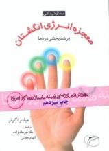 معجزهی انرژی انگشتان (ماساژدرمانی)