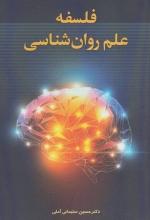 فلسفهی علم روانشناسی