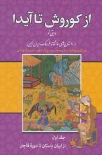 از کوروش تا آیدا (3جلدی)