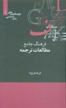 فرهنگ جامع مطالعات ترجمه
