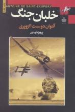 خلبان جنگ (ترجمه:پرویز شهدی)