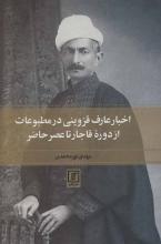 اخبار عارف قزوینی در مطبوعات از دورهی قاجار تا عصر حاضر