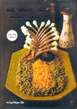 هنر آشپزی جدید (با تصاویر رنگی از آرایش غذاها)