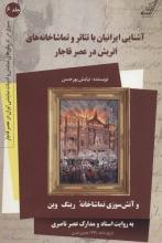 آشنایی ایرانیان با تئاتر و تماشاخانههای اتریش در عصر قاجار (جلد6)