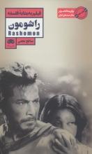 راشومون (فیلم به مثابه فلسفه 9)