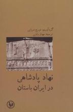 نهاد پادشاهی در ایران باستان