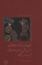 شهادتنامههای سریانی مسیحیان ایران در عصر ساسانی
