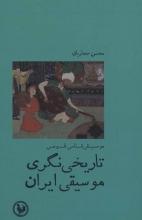 تاریخینگری موسیقی ایران